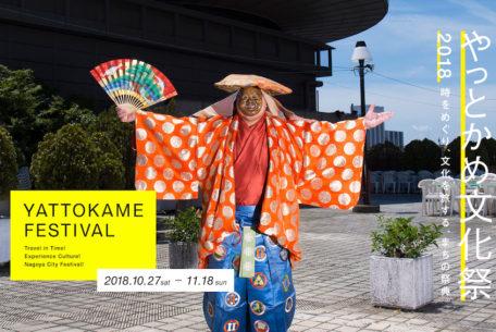 まち歩きしながら名古屋の魅力を見つけよう!やっとかめ文化祭2018