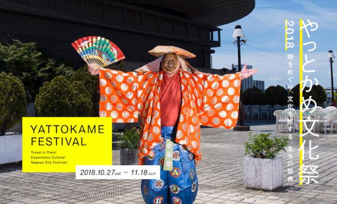 まち歩きしながら名古屋の魅力を見つけよう!やっとかめ文化祭2018 - yattokame 01 660x400