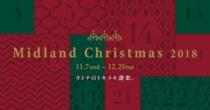 クリスマスシーズン到来!名古屋駅で『ミッドランドクリスマス2018』が開催中 - 14b8dc2d34e828467a306e13189b5b7c 210x110