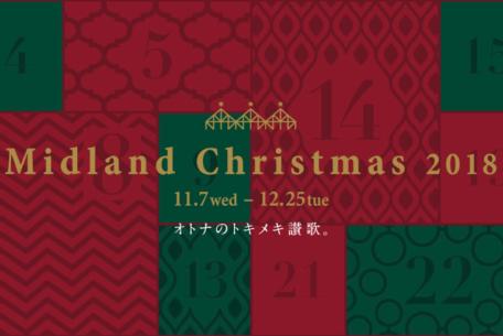 クリスマスシーズン到来!名古屋駅で『ミッドランドクリスマス2018』が開催中