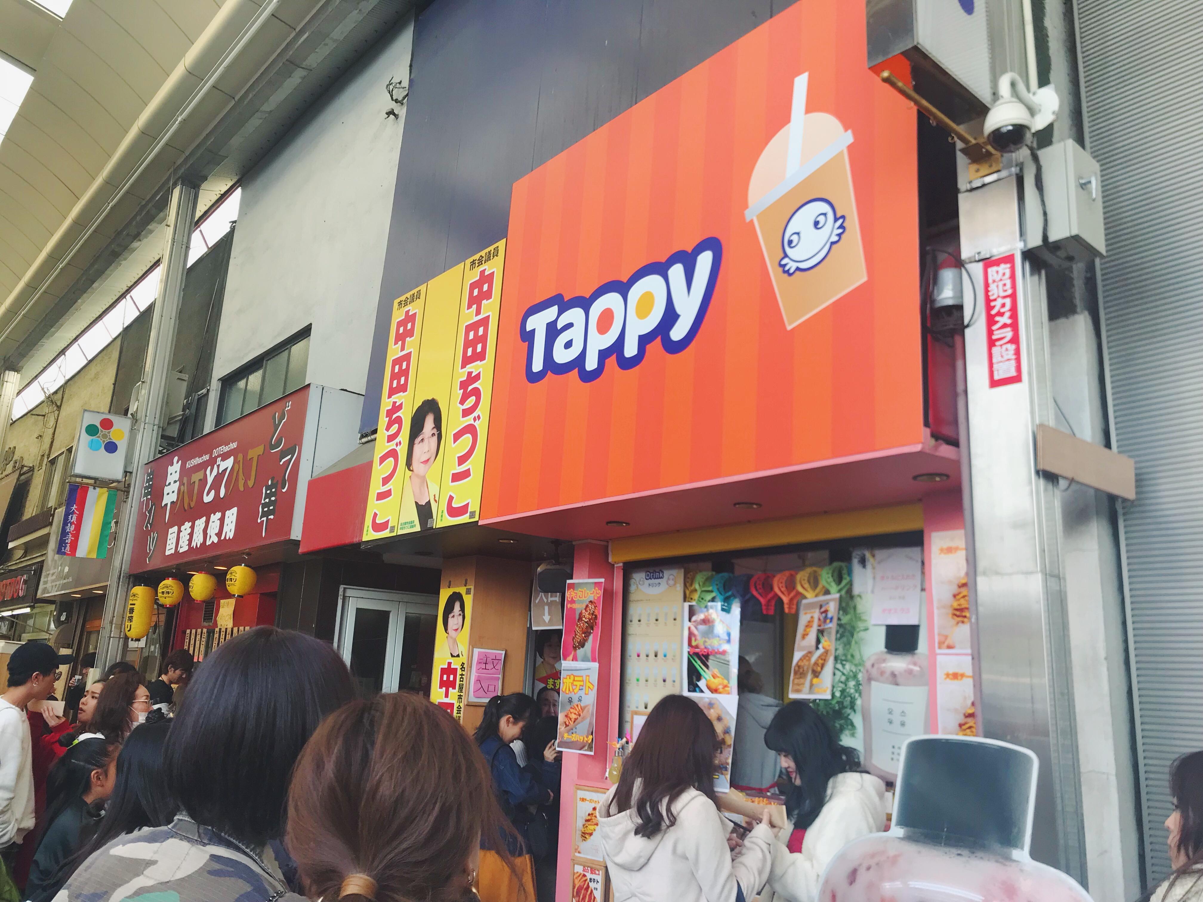 新・大須の食べ歩きメニュー!韓国で人気の「オオスウユ」を飲むなら『Tappy』で - 4D7355D9 1A07 4EBE B5C8 37B152B39B2A