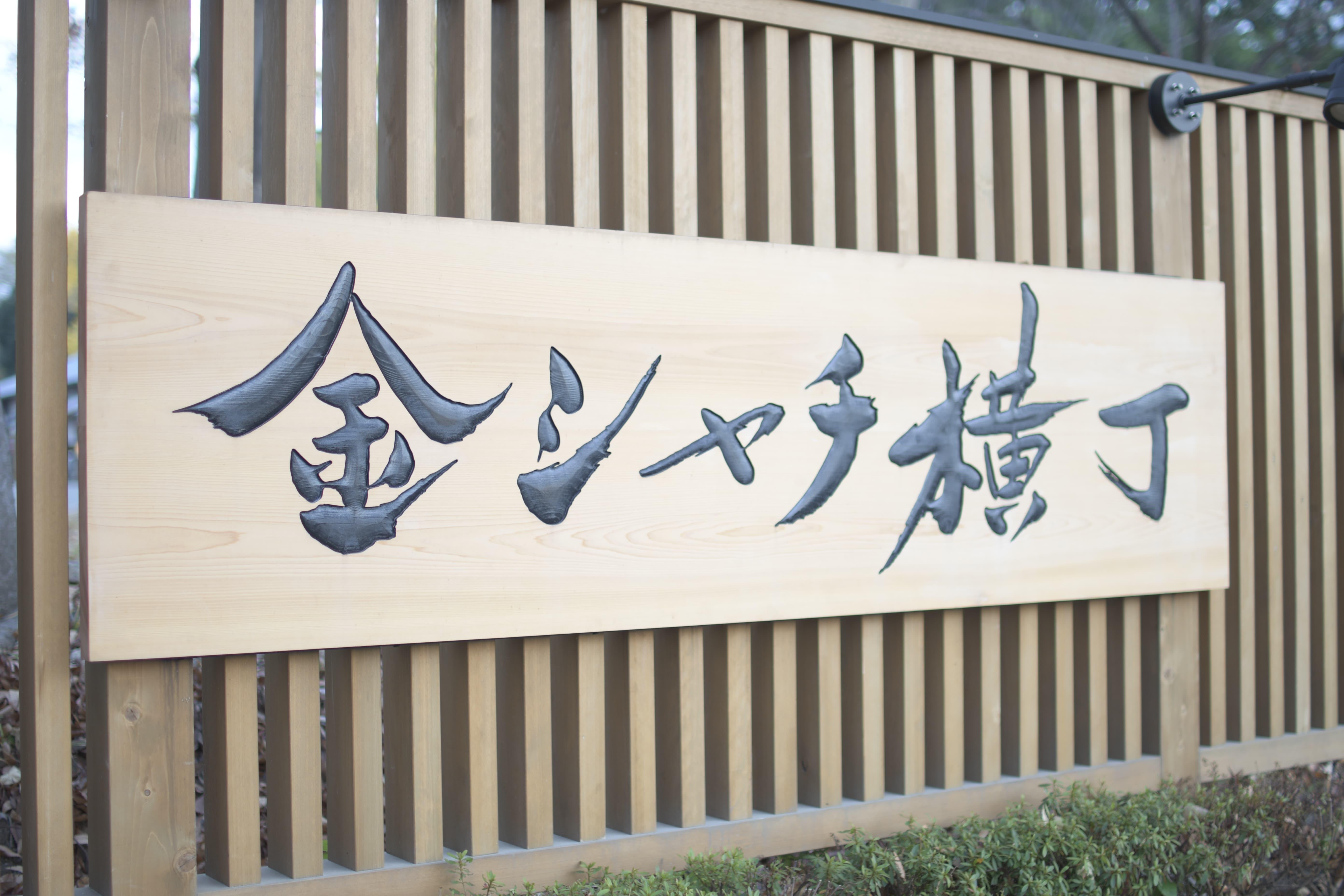 12月16日(日)まで、「名古屋城×NAKED」魅惑の夜景イベントを満喫してきた - DSC2307 min