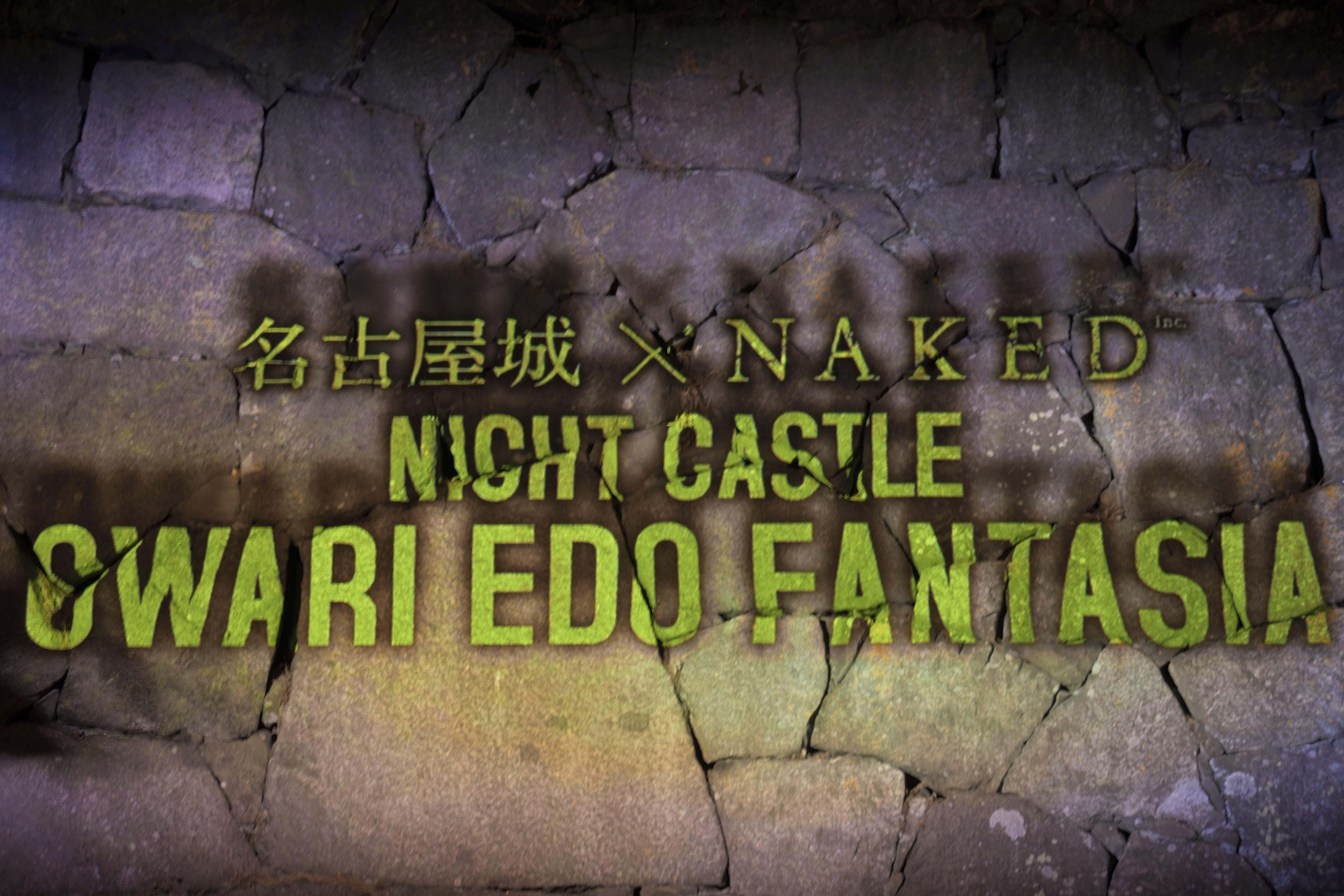 12月16日(日)まで、「名古屋城×NAKED」魅惑の夜景イベントを満喫してきた - DSC2497 min