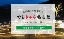 恋人と最高の冬デートを。東海のイルミネーションスポット【でらきゅん名古屋】 - IMG 0841 2 260x160