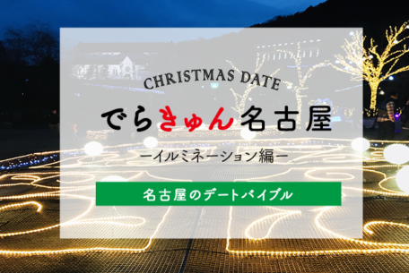 恋人と最高の冬デートを。東海のイルミネーションスポット【でらきゅん名古屋】