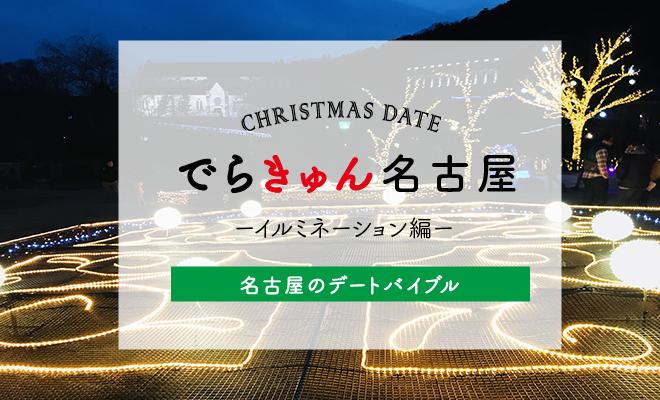 冬デートを彩る、東海地方のイルミネーションスポット2019-2020【でらきゅん名古屋】