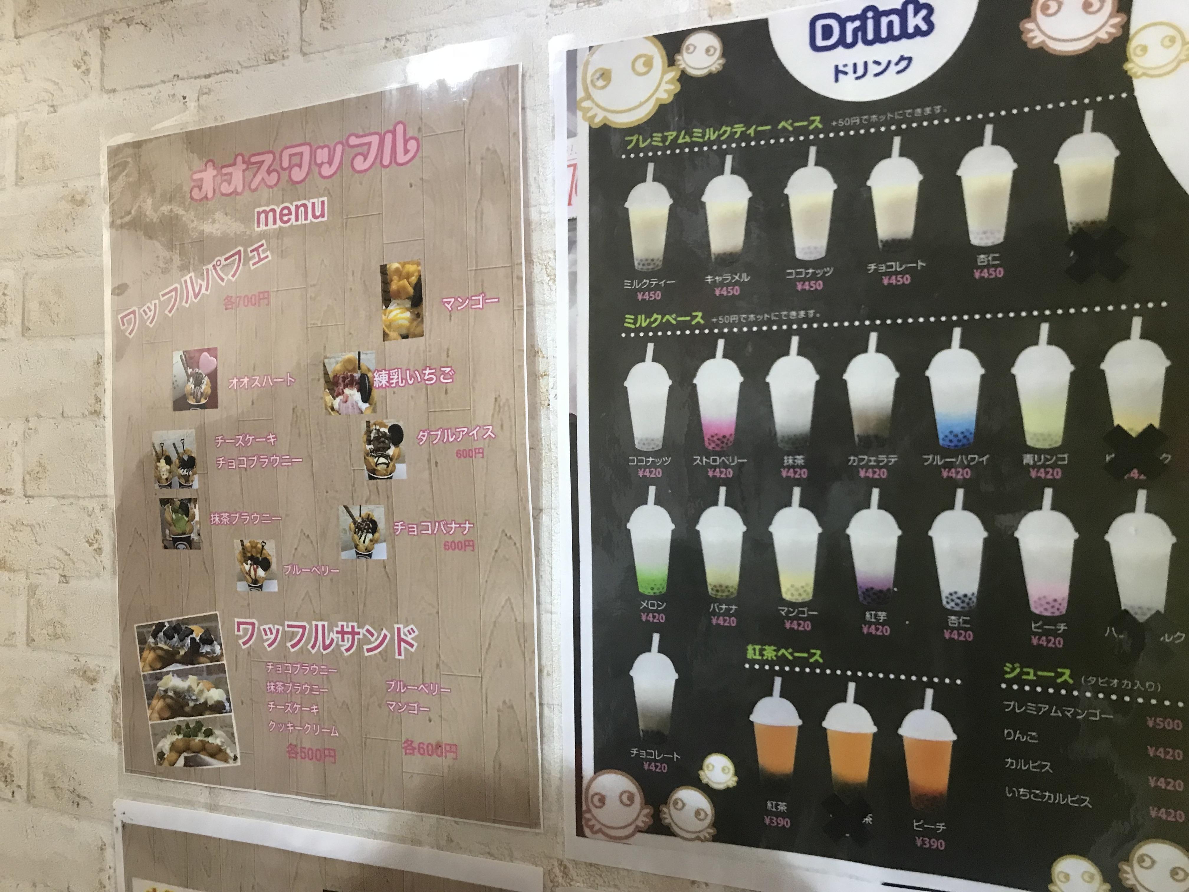 新・大須の食べ歩きメニュー!韓国で人気の「オオスウユ」を飲むなら『Tappy』で - IMG 3290