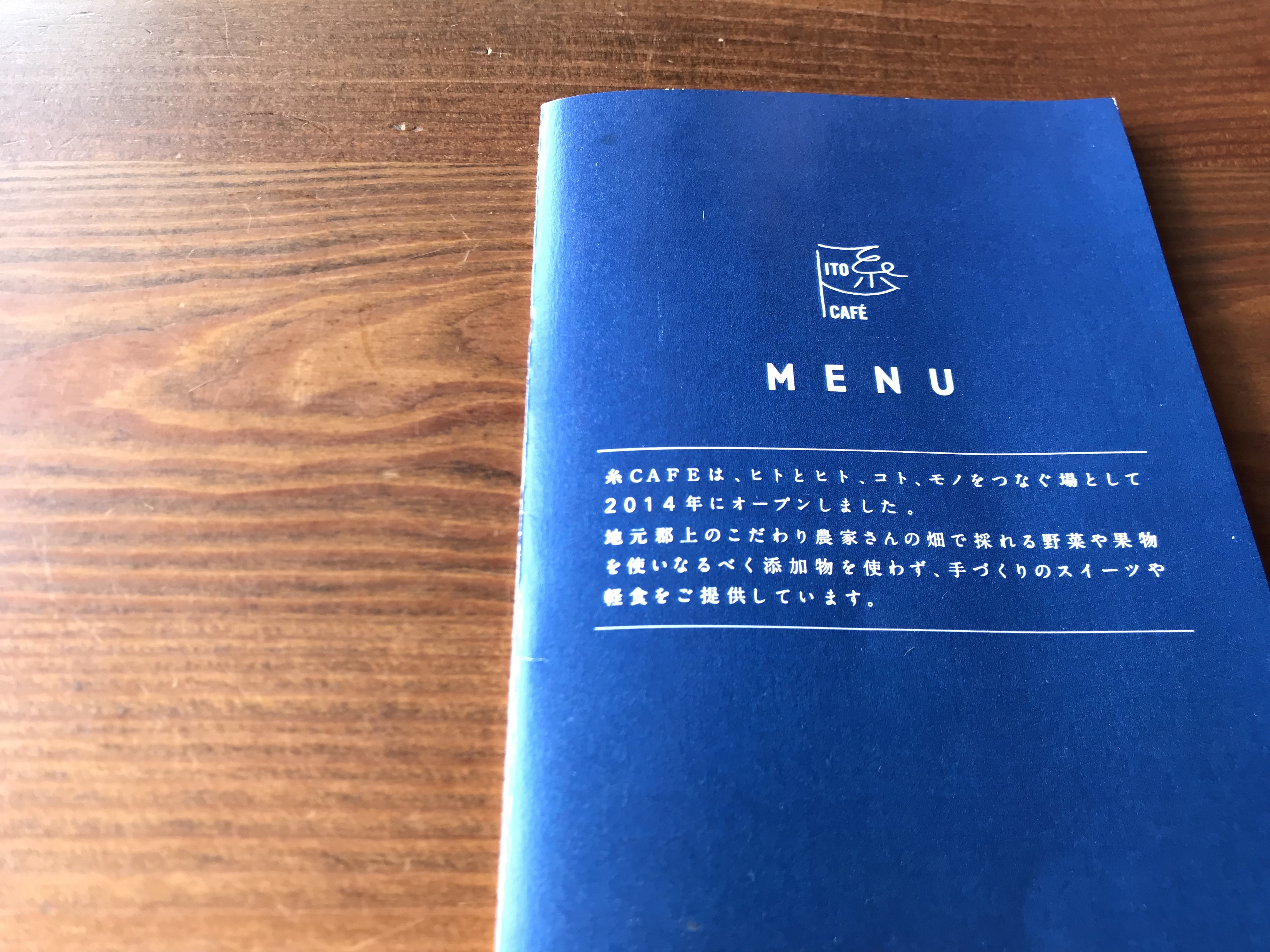 地元の美味しいがたくさん!郡上八幡のおしゃれカフェ『糸CAFE(イトカフェ)』 - IMG 4411