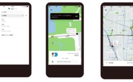 名古屋で配車サービス「Uber」を実際に使用してみた!タクシーとどっちが便利? - Screen Shot 2018 09 07 at 8.39.47 AM 260x160