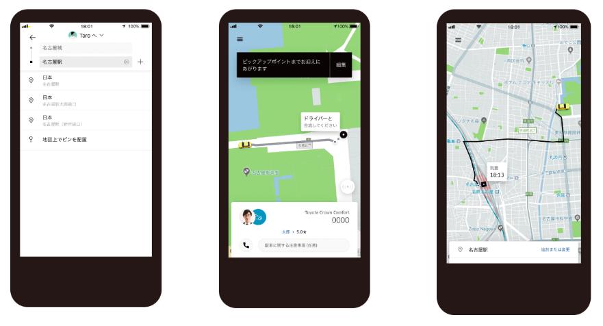 名古屋で配車サービス「Uber」を実際に使用してみた!タクシーとどっちが便利?
