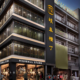 新たなほろ酔いスポット『岐阜横丁』、岐阜駅近くに50店舗もの飲食店がオープンへ - a11b4bb3ba448d1fa402ac3dc62cc91f 80x80