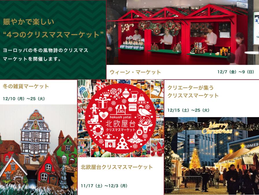 クリスマスシーズン到来!名古屋駅で『ミッドランドクリスマス2018』が開催中 - a5b306a8a6833afa27317e7576b816e4