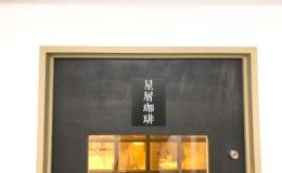 ひとりでも、ふたりでもリラックスタイムを。本山のカフェ「星屑珈琲」 - hoshikuzu 07 260x160