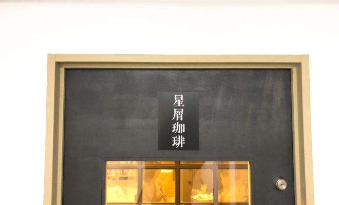 ひとりでも、ふたりでもリラックスタイムを。本山のカフェ「星屑珈琲」 - hoshikuzu 07 660x400