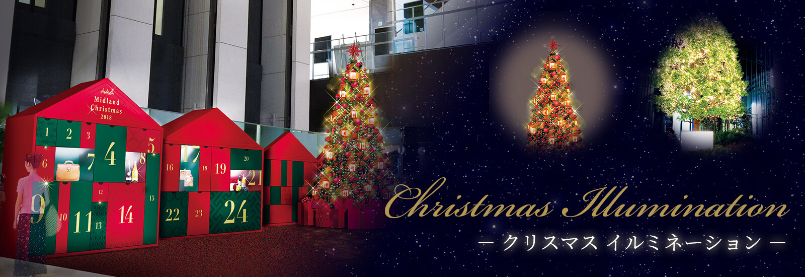 クリスマスシーズン到来!名古屋駅で『ミッドランドクリスマス2018』が開催中 - illumi bnr