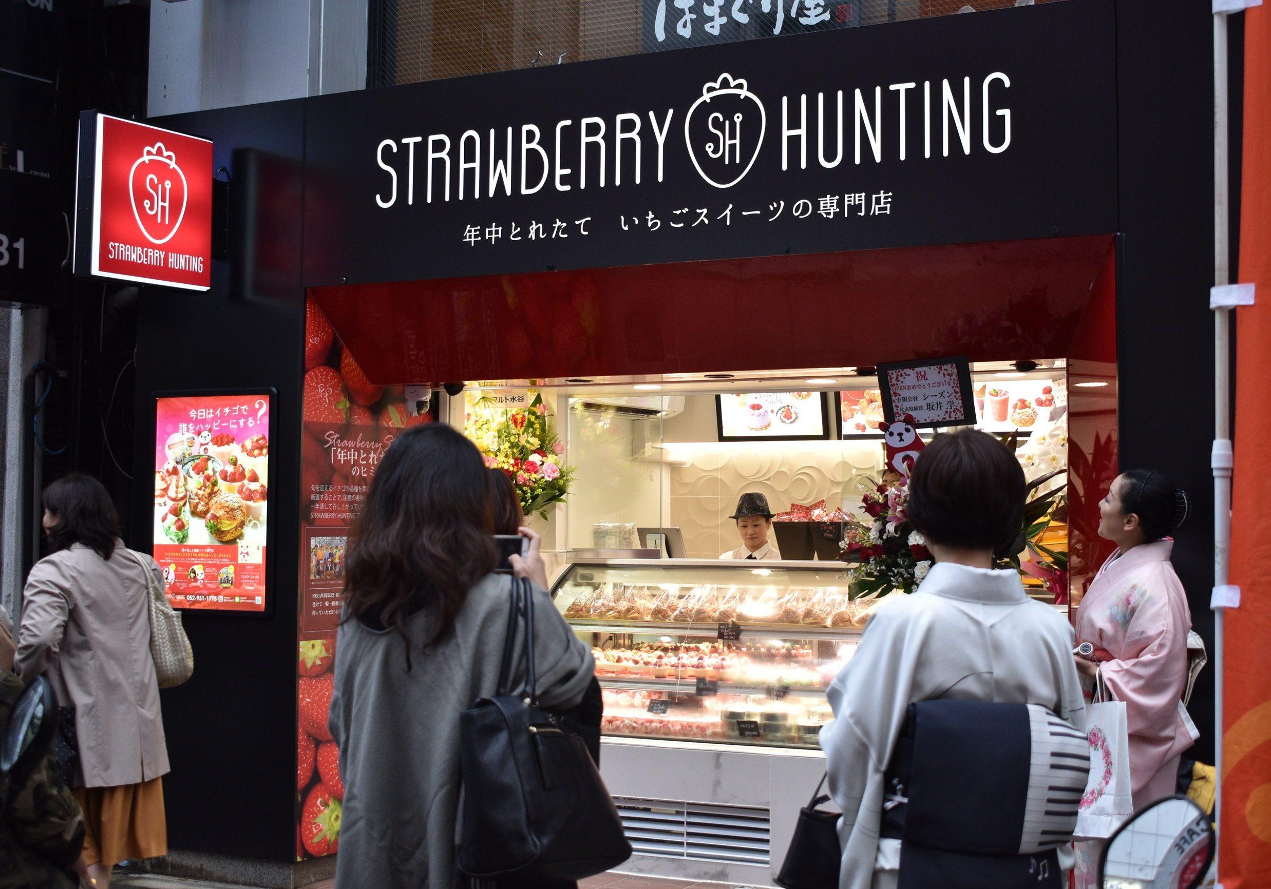 名古屋初!いちご専門の洋菓子店「STRAWBERRY HUNTING」がオープン - s DSC 0352 e1541897472977