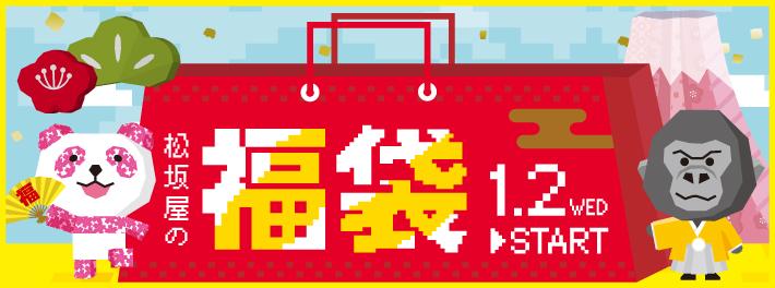 【2019】名古屋の初売り・福袋まとめ!あなたはどこの初売りへ? - 63b0cbae3e18dcb5e81e02b993e9e861