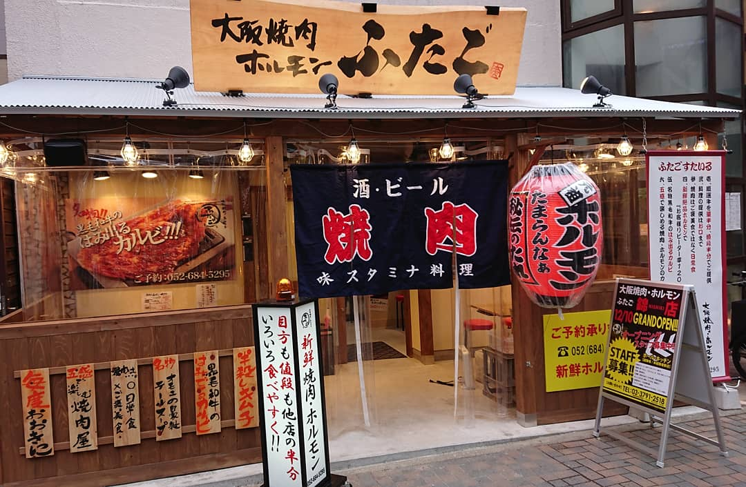 焼かなくていい焼肉!?『大阪焼肉・ホルモン ふたご』が名古屋初上陸 - d8b68d686e0212c30f981ffcfc1129c3