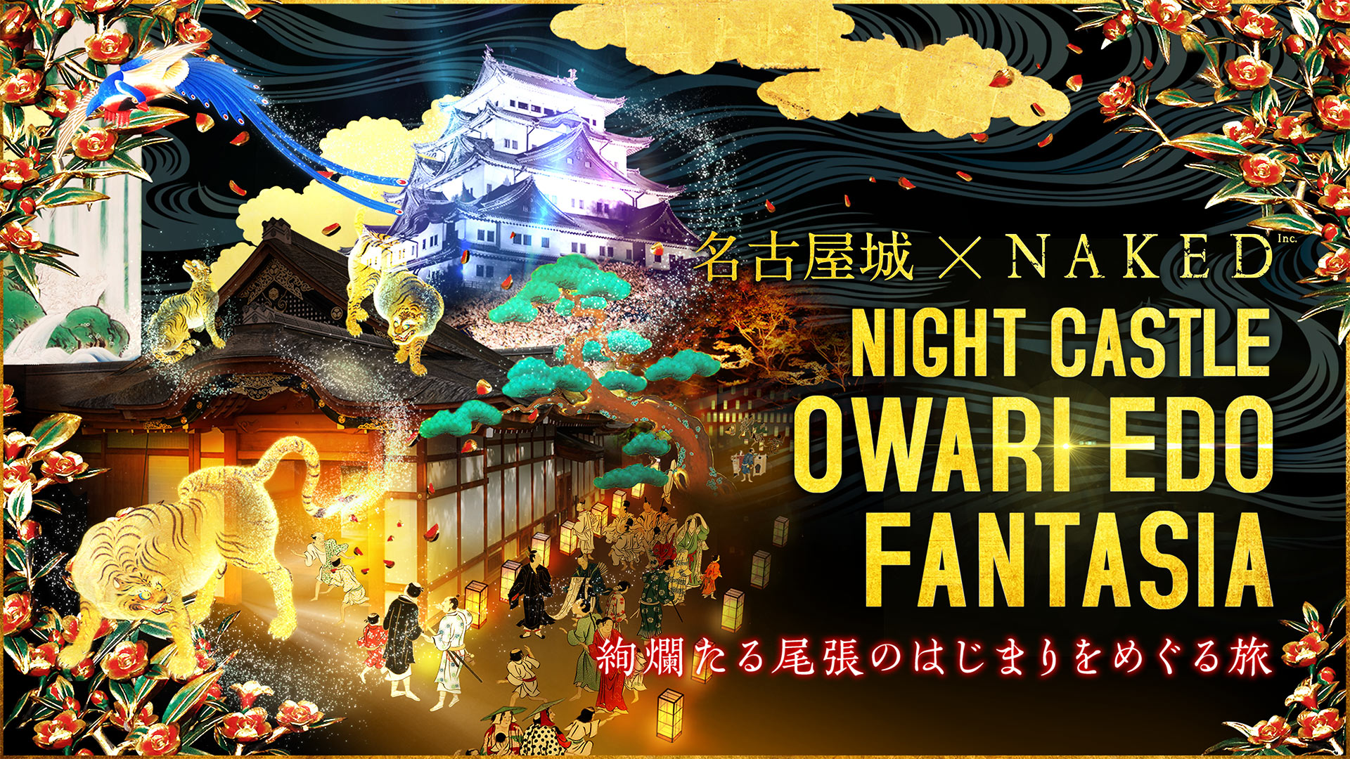 12月16日(日)まで、「名古屋城×NAKED」魅惑の夜景イベントを満喫してきた - fbb051a80ae60b5cc3825cfcf9c3ef8d