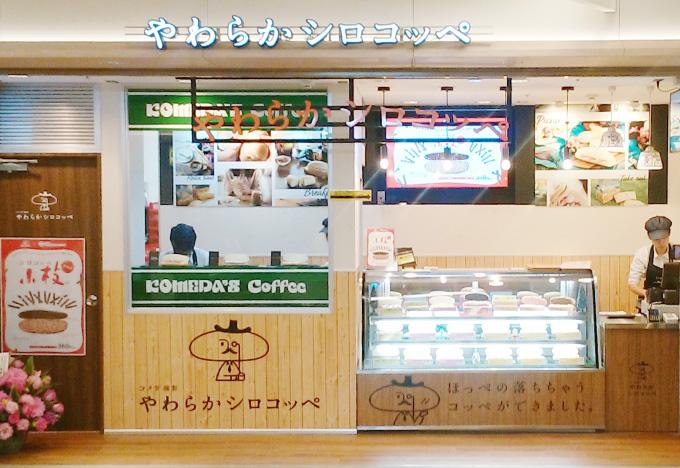 【閉店】サカエチカにコメダの「やわらかシロコッペ」がオープン!約20種類のコッペパン専門店 - sakaetika