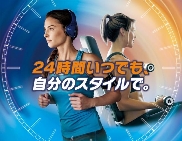 手軽さと利便性が魅力! 24時間営業・年中無休のジム『FASTGYM24』が名古屋に進出 - sub1 1