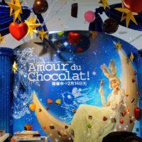 【2019】名古屋タカシマヤのバレンタインイベント『アムール・デュ・ショコラ』