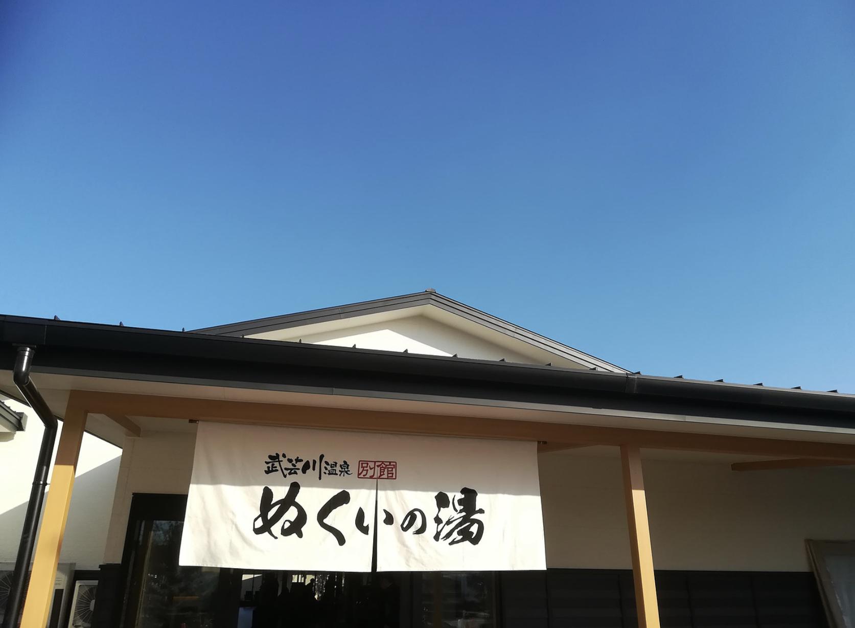 岩盤浴が無料! 気軽な温泉旅行にオススメな、岐阜県本巣市「ぬくいの湯」 - 39CB5E6F 874B 4CB7 9A0B 9337CBD7D013