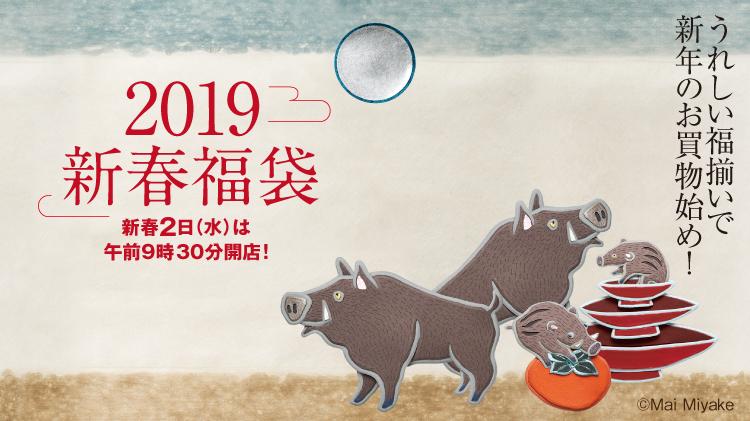 【2019】名古屋の初売り・福袋まとめ!あなたはどこの初売りへ? - 742d6095ac7d7a2f824ad9ebb984868d