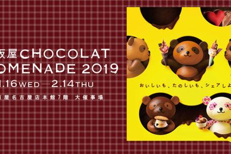 【2019】松坂屋名古屋店のバレンタインイベント『ショコラプロムナード』