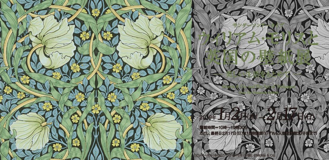英国の壁紙展が松坂屋にて初開催!「ウィリアム・モリスと英国の壁紙展-美しい生活をもとめて-」