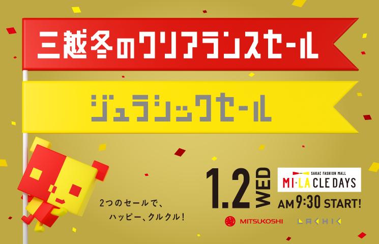 【2019】名古屋の初売り・福袋まとめ!あなたはどこの初売りへ? - b1c088b1a1d0fc01e05ba68a8d751b19