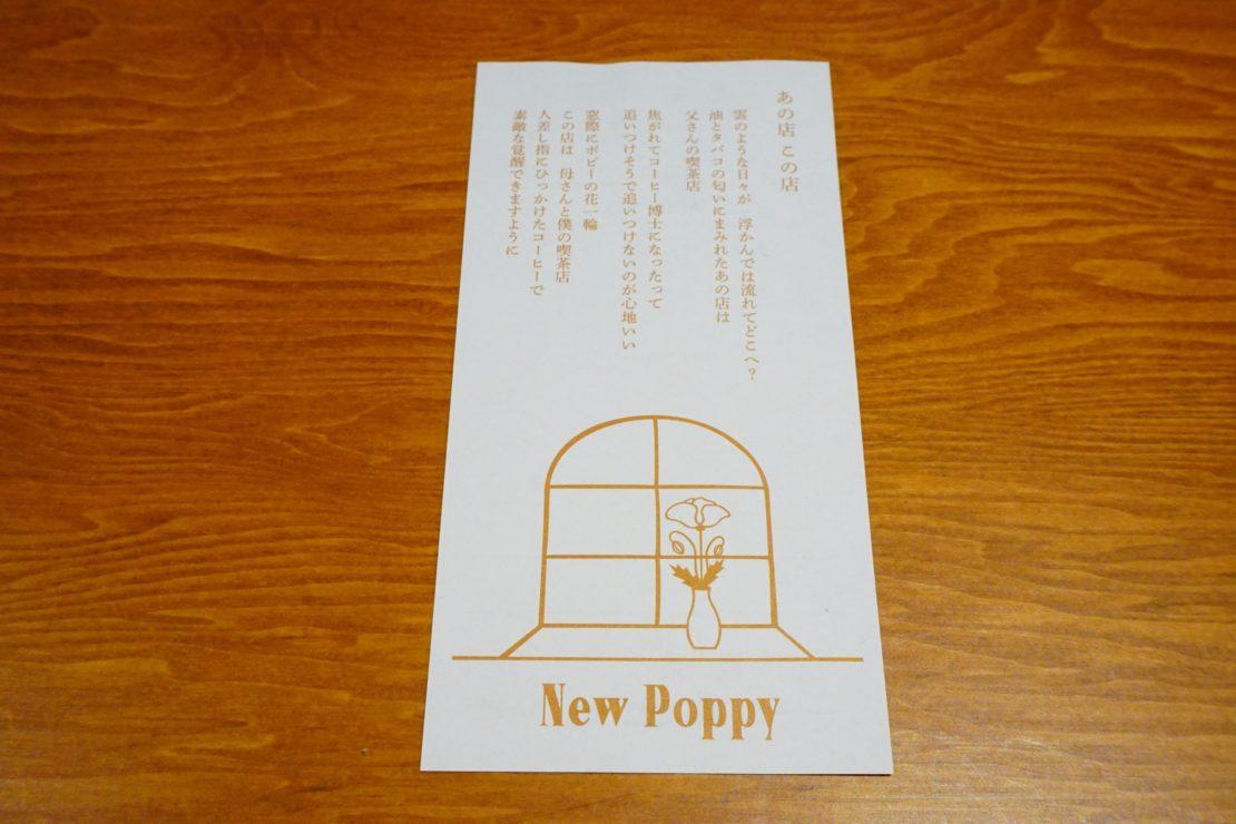 新しいのに、どこか懐かしい。名古屋・四間道の喫茶店「喫茶ニューポピー」 - da637df00a1f4ab6b158cab3417ad66d 1110x740