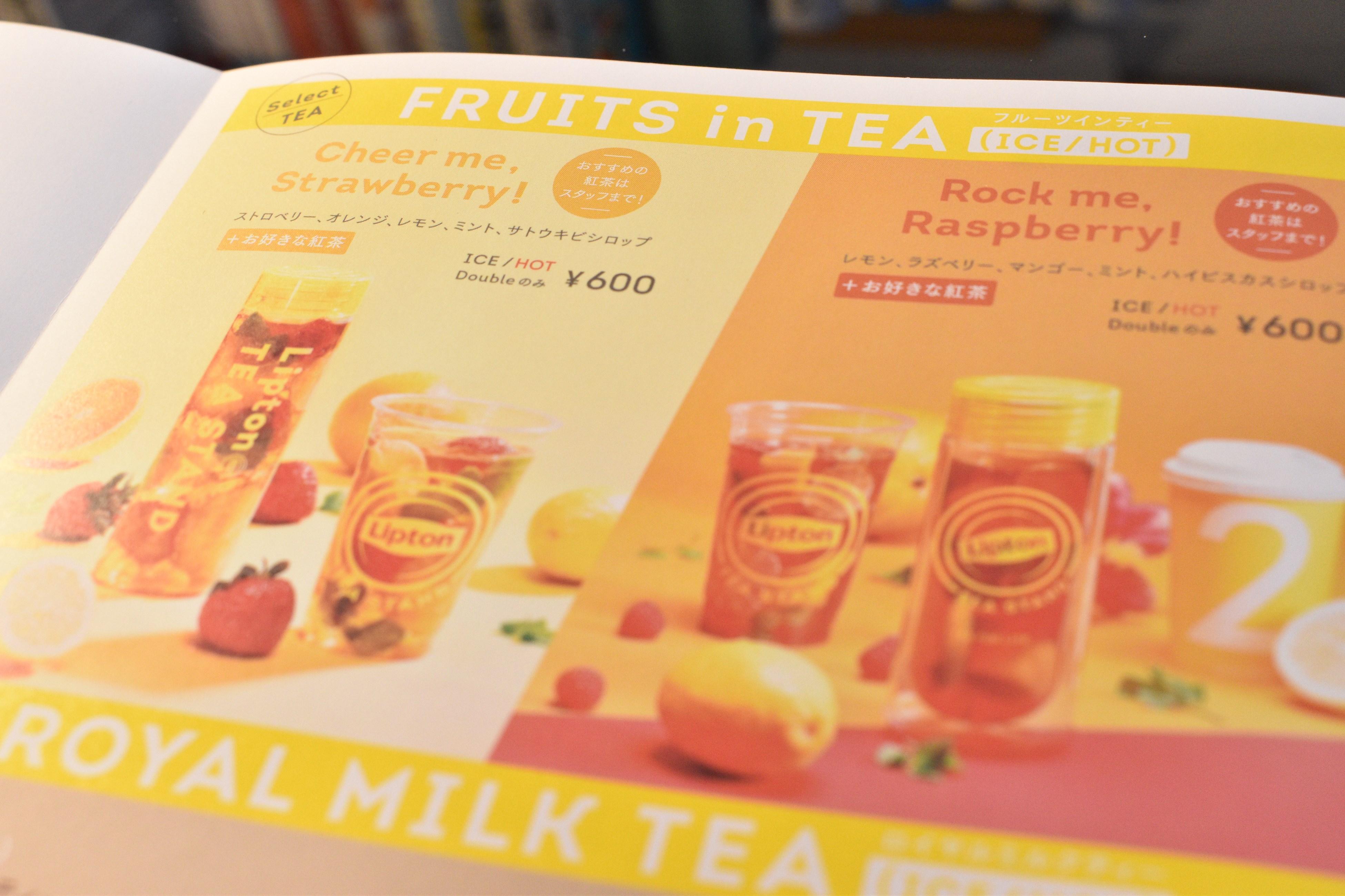 あなたの毎日に紅茶のある暮らしを提案「Lipton TEA STAND」 - s DSC 0595