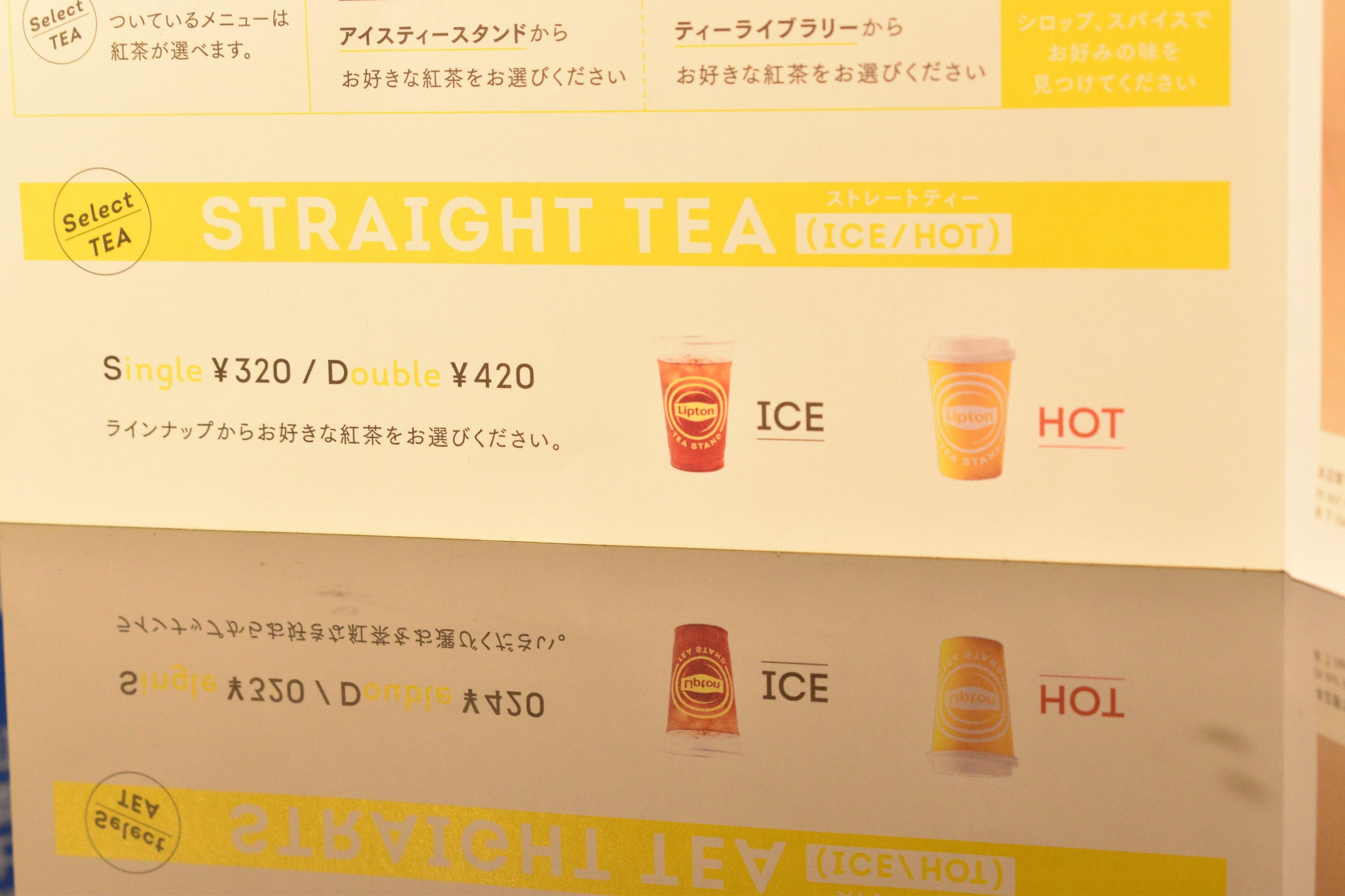 あなたの毎日に紅茶のある暮らしを提案「Lipton TEA STAND」 - s DSC 0598