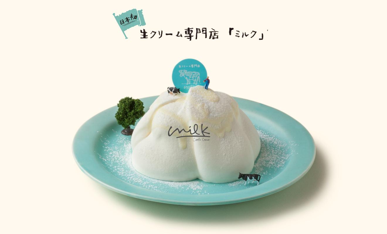日本初の生クリーム専門店『milk』がついに名古屋に初上陸! - 4449704d622b12c21b0c27432aa369c9