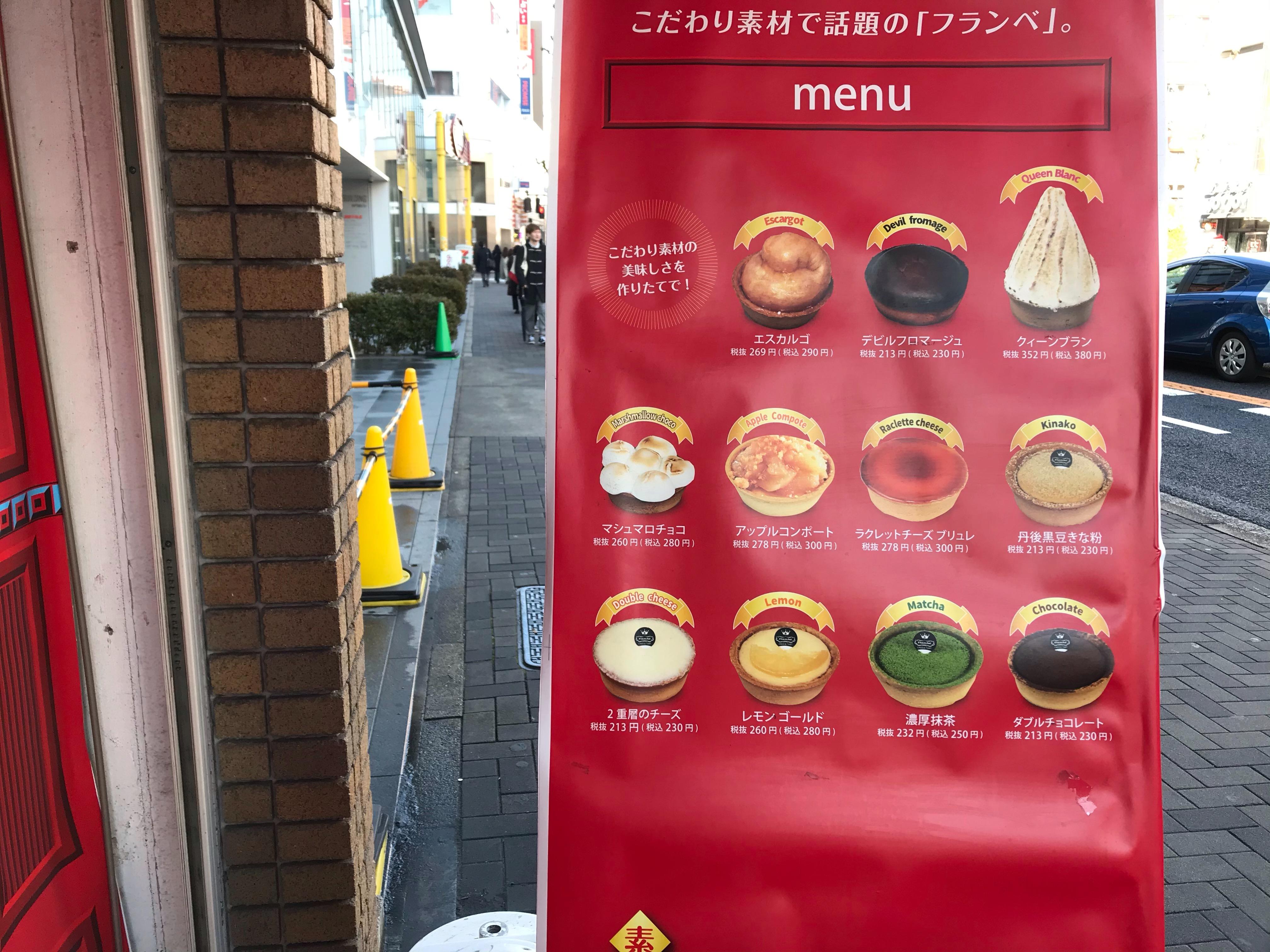 【閉店】チーズ好きは大須「フランベ」へ急げ!名古屋の最新チーズスイーツはこれだ! - S  1228836