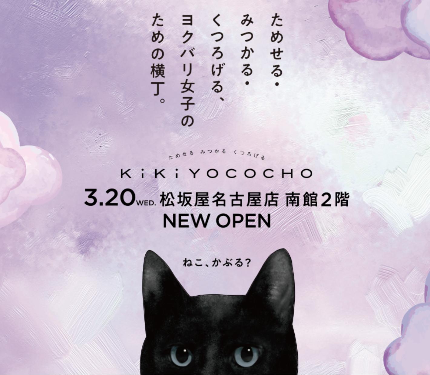ナゴヤ女子必見!美・食・雑貨のフロア「KiKi YOCOCHO」が松坂屋南館2階にオープン!