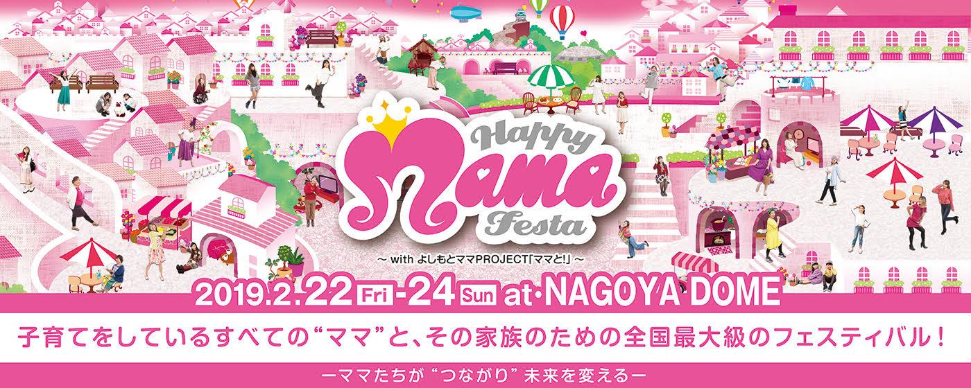 輝くママを応援!「HAPPY MAMA FESTA」がナゴヤドームで今年も開催 - img2
