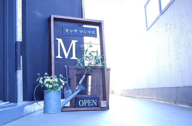"""""""非日常""""を味わいたい。本とコーヒー好きの店主が営む『キッサ マシマロ』 - 180725135033q2y9 l"""