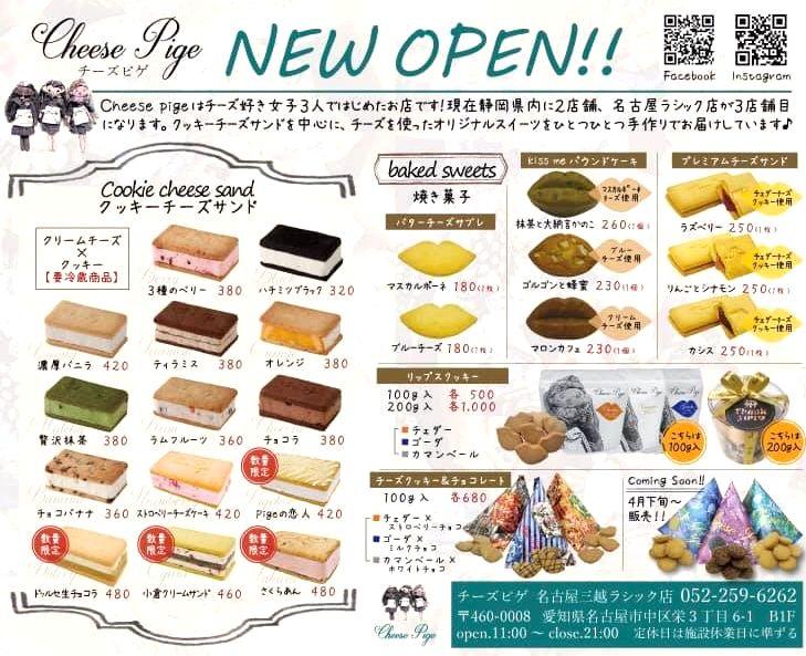 名古屋初上陸!濃厚チーズサンド『Cheese Pige 名古屋三越ラシック店』がオープン! - 54224934 2257146994503893 7855753037040582656 n
