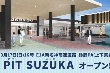 新名神・新四日市~亀山西区間に「鈴鹿PA(PIT SUZUKA)」オープン