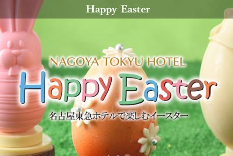 イースターがテーマの可愛いスイーツがたくさん!名古屋東急ホテルでフェア開催中!