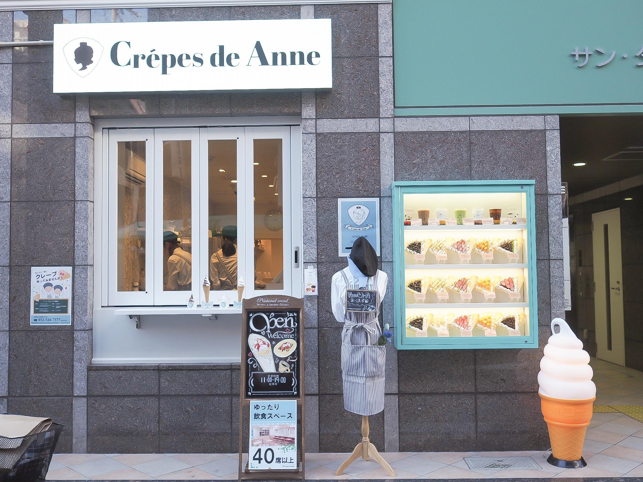 もちもち食感が人気!名古屋のタピオカドリンクのお店20選 - crepes de annne