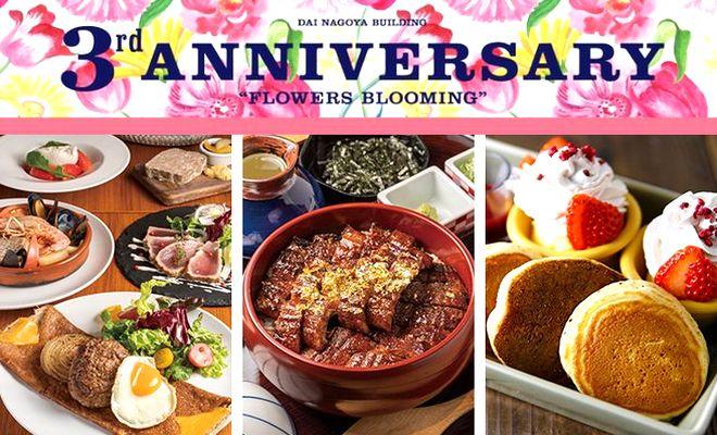 イベントだけの特別メニューを実食!「大名古屋ビルヂング」3周年スペシャルグルメ