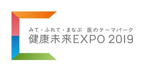 楽しく医療・健康を学ぼう!医のテーマパーク「健康未来EXPO2019」が名古屋で開催 - expo00