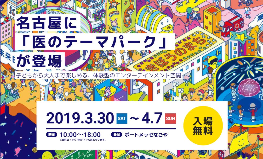 楽しく医療・健康を学ぼう!医のテーマパーク「健康未来EXPO2019」が名古屋で開催