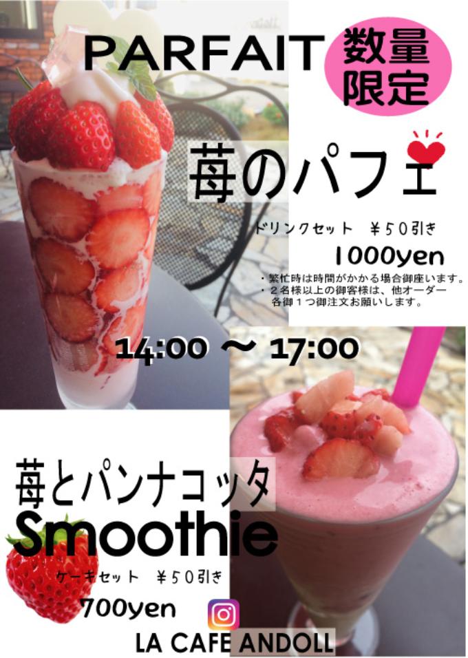 心ゆくまで苺を楽しむ。ド迫力の苺パフェ、名古屋西区の「Le Cafe Andoll」で連日完売中! - f9d2d83db95516436075663e2c87255f