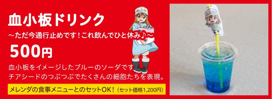 「はたらく細胞パーク」がラグーナテンボスで開催!3月は花粉症がテーマ! - hataraku17
