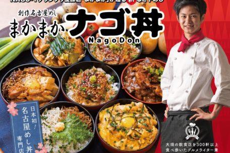 激うま名古屋めし!「まかまかナゴ丼専門店」の食べ歩き向けメニューに注目