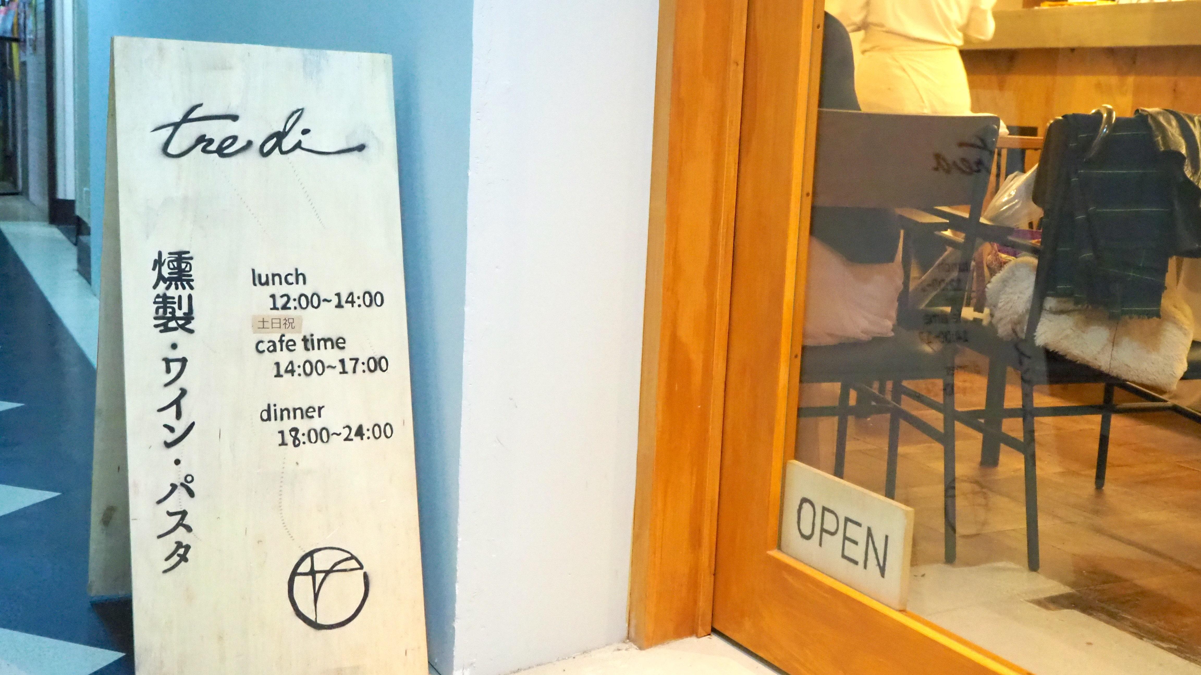 矢場町の隠れ家ビストロカフェ「tredi トレディ」の贅沢燻製ランチ - tredi6